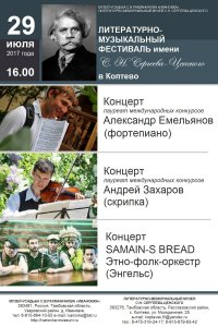 Фестиваль им.Сергеева-Ценского