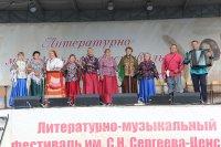 В Коптево прошел Фестиваль им. Сергеева-Ценского