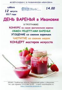ДЕНЬ ВАРЕНЬЯ в Ивановке