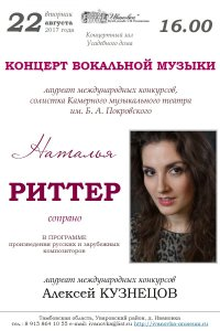 Концерт Натальи РИТТЕР в Ивановке