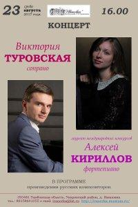 Концерт Алексея Кириллова и Виктории Туровской