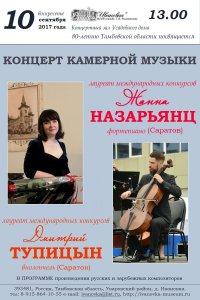 Концерт Жанны Назарьянц и Дмитрия Тупицына