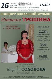 Концерт Наталии Трошиной (меццо-сопрано; Тарту, Эстония)