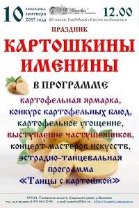 Картошкины именины в Ивановке