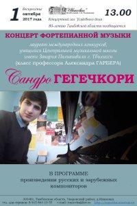 Концерт Сандро Гегечкори (Тбилиси, Грузия)