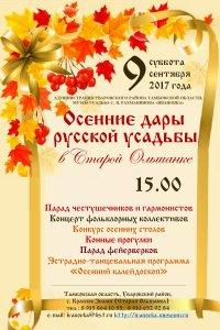 «Осенние дары русской усадьбы» в Старой Ольшанке
