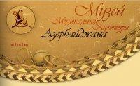 Поздравляем Государственный музей музыкальной культуры Азербайджана с 50-летим