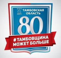 Поздравляем с 80-летием Тамбовской области