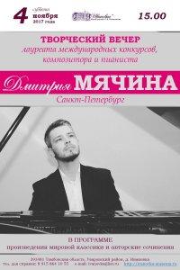 Творческий вечер Дмитрия Мячина