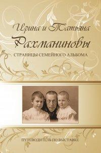 Новое издание: А. Ермаков. Ирина и Татьяна Рахманиновы