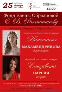 Фонд Елены Образцовой — С. В. Рахманинову