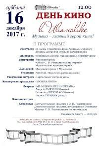 День кино в Ивановке