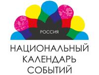 «Сиреневая ночь» — победитель голосования EventsInRussia