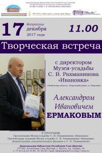 Ответный визит А. И. Ермакова в Якутск