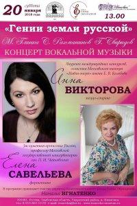 Концерт Анны Викторовой и Елены Савельевой