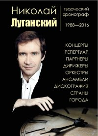 Новое издание: Николай Луганский: творческий хронограф