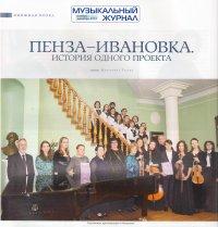 Музыкальный журнал. Пенза — Ивановка: история одного проекта