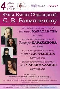 Фонд Елены Образцовой — С.В.Рахманинову