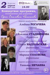 День рождения Сергея Васильевича Рахманинова