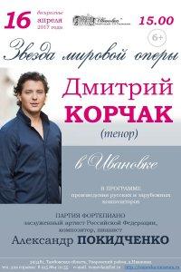 Звезда мировой оперы Дмитрий  Корчак в Ивановке