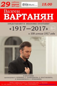 Концерт Вазгена ВАРТАНЯНА в Ивановке