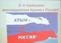 «Крым — это Россия». Праздник в Коптево