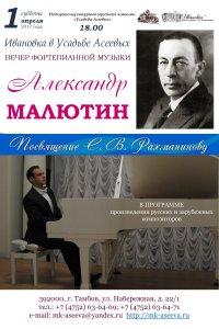 Концерт Александра Малютина в Усадьбе Асеевых