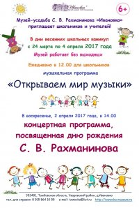 Школьные каникулы в Ивановке
