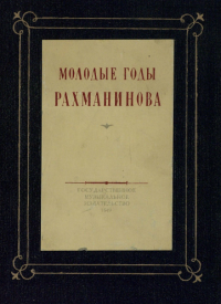 Новости сайта: Молодые годы Рахманинова: Письма. Воспоминания, 1949.