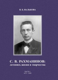 Новое издание: В.Б. Валькова.Рахманинов: летопись жизни и творчества