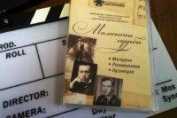 Презентация фильма «Рахманинов»