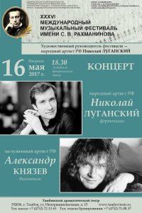 Концерт Николая ЛУГАНСКОГО и Александра КНЯЗЕВА