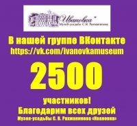 В нашей группе ВКонтакте 2500 участников!
