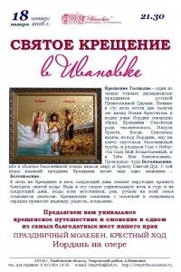 Святое Крещение в Ивановке