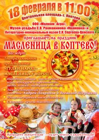Приглашаем на Масленицу в Коптево!