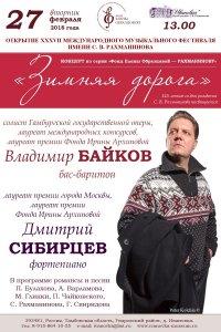 Открытие XXXVII Международного музыкального фестиваля имени С. В. Рахманинова