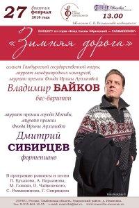 Концерт Владимира Байкова и Дмитрия Сибирцева в Ивановке