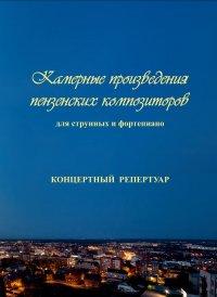 Новое издание: Камерные произведения пензенских композиторов