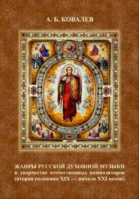 Новое издание: КовалевА.Б. Жанры русской духовной музыки