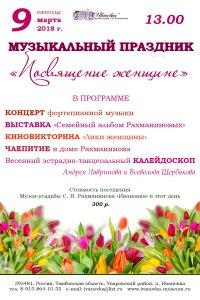 Музыкальный праздник «Посвящение женщине»