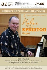 Концерт Павла Криштопа (фортепиано, Венгрия)