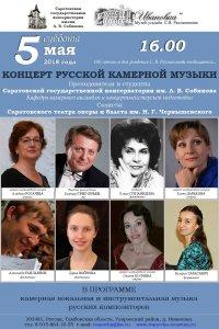 Концерт солистов Саратовского театра оперы и балета и преподавателей и студентов Саратовской консерватории