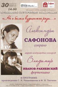 Концерт Александры Сафоновой и Владимира Иванова-Ракиевского