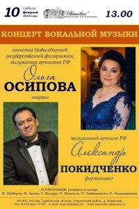 Концерт Ольги Осиповой и Александра Покидченко