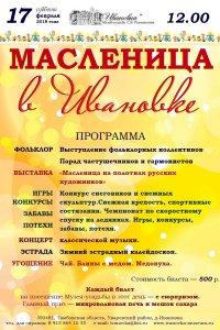 Приглашаем в Музей-усадьбу С. В. Рахманинова на Масленицу!
