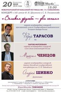 Концерт к 145-летию Шаляпина и Рахманинова «Великая дружба — два гения»