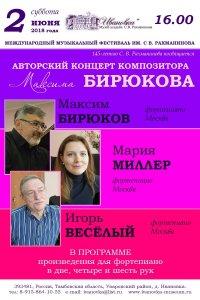 Авторский концерт Максима Бирюкова (Москва)