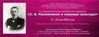 Программа VI Международной научно-практической конференции «С. В. Рахманинов и мировая культура» 17-18 мая 2018 года