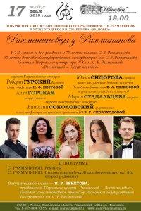 День Ростовской консерватории в Ивановке 17 мая 2018 года