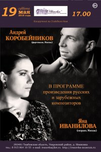 Концерт Андрея КОРОБЕЙНИКОВА и Яны ИВАНИЛОВОЙ